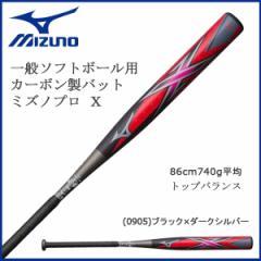 野球 MIZUNO ミズノ 一般ソフトボール用 3号 革・ゴムボール用 カーボン製 バット ミズノプロ X 86cm740g平均 トップバランス JSA ISF