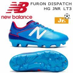 サッカー スパイク ジュニア ニューバランス NEWBALANCE FURON DISPATCH HG JNR LT3