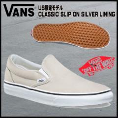 バンズ ヴァンズ VANS US限定モデル CLASSIC SLIP ON SILVER LINING/TRUE WHITE スリッポン