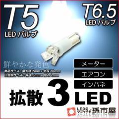 T5 LED 拡散 3 LED 白 / ホワイト 【T5 T6.5小型ウェッジ】 拡散型 LED 3連 バルブ DC12V 車 エアコン インバネ  【孫市屋】●(LC03-W)