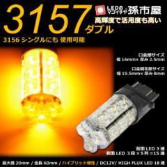 3157 ダブル LEDバルブ タワー18連 アンバー 【3157ダブル】【3156シングル】にも使用可能 ウインカーランプ 等 HIGH FLUX LED 欧米車 ア