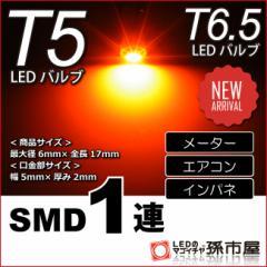 T5 SMD 1連 アンバー 【T5】 【T6.5】 バルブ DC12V 車 エアコン インバネ メーター  【孫市屋】●(LC07-A)