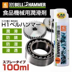 【H1ベルハンマー100mlミニスプレー】【スズキ機工】