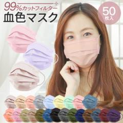 マスク 不織布  使い捨て 不織布マスク カラー 50枚 送料無料 元祖 血色カラー 2サイズ展開 血色マスク 両面紐同色仕様 『やわらかマス