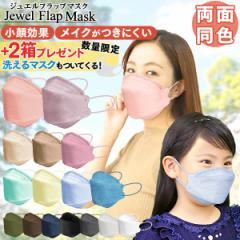 【今ならもう2箱&冷感布マスクプレゼント】マスク 不織布 カラーマスク 血色マスク  不織布マスク  20枚入り 4層構造 3D 立体 使い捨て