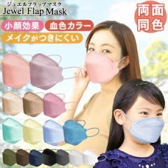 マスク 不織布 カラーマスク 血色マスク  不織布マスク  20枚 4層構造 3D 立体 使い捨てマスク 不織布マスク 血色カラー やわらかマスク