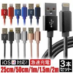 【今だけ限定価格!】【3本セット】iPhone 充電 ケーブル iPhone 充電ケーブル ライトニングケーブル iphone ケーブル 急速充電 lightnin