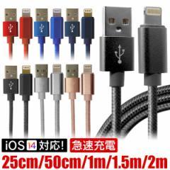 【今だけ限定価格!】 iPhone 充電 ケーブル iPhone 充電ケーブル ライトニングケーブル iphone ケーブル 急速充電 lightning アイフォ