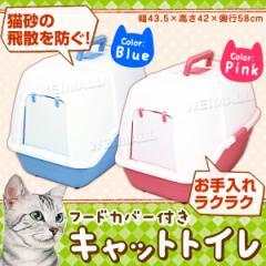 【送料無料】猫 トイレ 本体 ネコトイレ 猫用トイレ カバー・フード付き  [猫トイレ 猫のトイレ