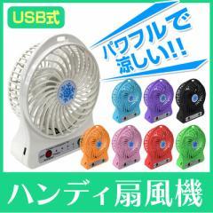 【送料無料】選べる8色☆ 扇風機 USB ミニ扇風機 卓上 卓上扇風機 usb 小型 持ち運び 便利 快適なPC作業に