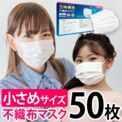 【送料無料】小さめマスク マスク 子供用 50枚 【限定価格】 小さめ 箱 使い捨てマスク 女性用 小さめサイズ 子供 女性 男性 立体型 三層