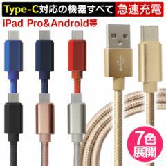 【今だけ限定価格!】断然しにくい USBケーブル タイプC 充電ケーブル 強化素材 急速充電 データ転送 Type-C Android 0.25m 0.5m 1m 1.5m