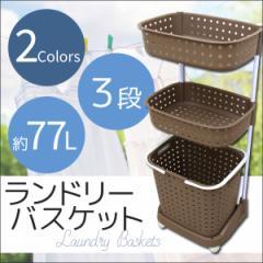 ランドリー バスケット おしゃれ [3段] ランドリーラック ランドリーボックス 洗濯かご カゴ 風呂