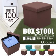 収納 スツール おしゃれ 折りたたみ 収納スツール 収納ボックス フタ付き チェア 椅子 収納BOX スツール ボックススツール 収納 スツール