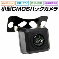 【送料無料】バックカメラ 防水 CMOS カメラ 小型 広角170度 車載カメラ リアカメラ 角度調整可能 車載バックカメラ ガイドライン付き