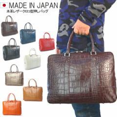 全国送料無料 日本製 クロコ型押し 牛革 ブリーフバッグ ソフトブリーフ  メンズ レディース ビジネスバッグ ブリーフ