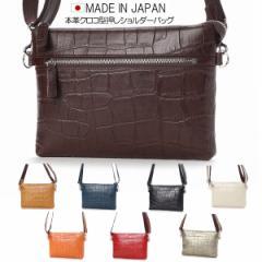 全国送料無料 日本製 クロコ型押し 牛革 国産 レザー サコッシュ 斜めショルダーバッグ