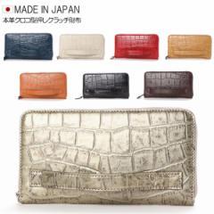 全国送料無料 日本製 クロコ型押し 牛革 国産 レザー ウォレット クラッチ 手持ち財布