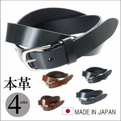 日本製 本革ベルト レザーベルト シルバーバックル 皮ベルト メンズベルト レディースベルト