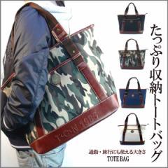 送料無料 キャンバストートバッグ メンズバッグ たっぷり収納 トート 旅行バッグ 通勤 通学 (全4色)