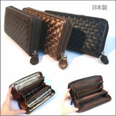 送料無料 日本製 シープレザー 財布 羊の本革使用 編み込みメッシュ レザー イントレチャート オールファスナー ALLファスナー (全3色)