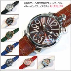 送料無料  (定形外郵便配送可能/3個まで) トップリューズ式ビッグフェイス腕時計 マットタイプ47mm (全8色)