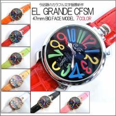 送料無料 (定形外郵便配送可能/3個まで) トップリューズ式ビッグフェイス腕時計 マルチカラー文字盤47mm