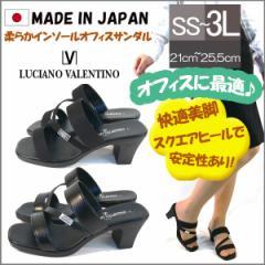 サンダル レディース オフィス つっかけ ストラップ 歩きやすい ルチアノバレンチノ  日本製  コンフォート(ブラック) 2足購入送料無料