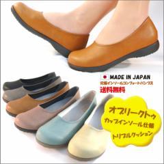 送料無料 アーチコンタクト パンプス 靴 痛くない ローヒール ぺたんこ 日本製 オブリークトゥ 幅広    コンフォート オフィス