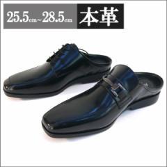 オフィスサンダル メンズ 本革 ビジネスシューズ スリッパ ミャンマー製 オフィス履き 通勤 履き替え (ブラック)
