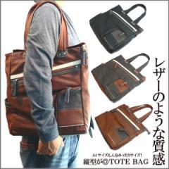 送料無料 メンズトートバッグ レザーのような質感 A4OK ワイドジッパー ポケット多数 メンズバッグ 縦型トート (3色)