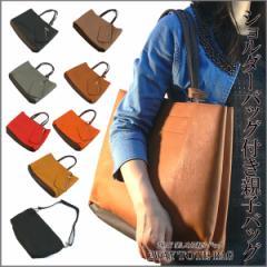 送料無料 大きめ親子バッグ 2WAYバッグ インバック付き ショルダーバッグ付き デザイントート (全7色)