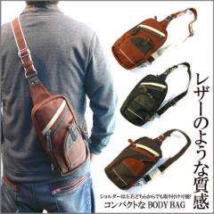 送料無料 メンズボディーバッグ レザーのような質感 ウエストバッグ ショルダーバッグ カジュアルバッグ 大容量 ポケット多数 (3色)