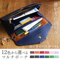 送料無料★ 12色 RK1位獲得 選べるカラー スマホやパスポートも収納可能 レザーマルチポーチ 長財布 小物入れ パスケース
