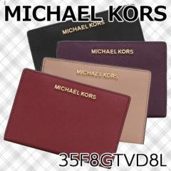 【ポイント2倍】マイケルコース コインケース カードケース レディース MICHAEL KORS 35F8GTVD8L アウトレット