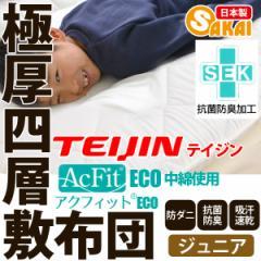 日本製 四層 ボリューム 敷布団 アクフィット中綿使用 無地 ジュニアサイズ防ダニ 抗菌 防臭 吸汗 速乾加工中綿使用