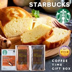 ホワイトデー ギフト 内祝い 送料無料 スターバックス コーヒー&パウンドケーキ セット 3個入 |P|  / スタバ w_ninki w_matome