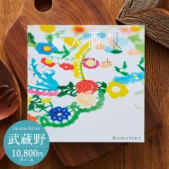 お中元 ギフト カタログギフト 内祝い カタログギフト リンベル 婦人画報武蔵野コース のしOK