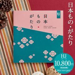 お歳暮 ギフト カタログギフト 日本もの・がたり(日本ものがたり)HJ(10800円) / 内祝い 出産 結婚 結婚祝い お返し 退職祝い