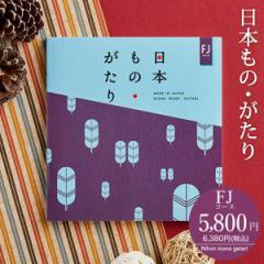 お歳暮 ギフト カタログギフト 日本もの・がたり(日本ものがたり)FJ(5800円) / 内祝い 出産 結婚 結婚祝い お返し 退職祝い