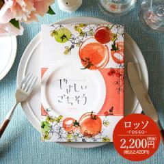 カタログギフト やさしいごちそう rosso(ロッソ)2200円コース / 出産内祝い 内祝い 引き出物 結婚お祝い 引出物 内祝