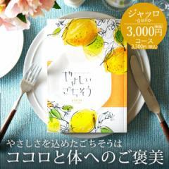 カタログギフト やさしいごちそう giallo(ジャッロ)3000円コース / 出産内祝い 内祝い 引き出物 結婚お祝い 引出物 内祝