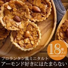 父の日 お中元 ギフト (スイーツ 詰め合わせ ギフト)アーモンドキャロット ミニタルト 18個入り / タルト 焼き菓子 P 