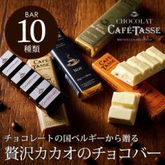 バレンタイン チョコ カフェタッセ(CAFE TASSE) バー チョコレート (のし・包装・メッセージカード利用不可) / C-19