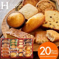 (Hitotoe)スイーツファクトリー(20個 SFB-20)/ ひととえ  Danke ダンケ 個包装 洋菓子 詰め合わせ 出産内祝い 結婚内祝い