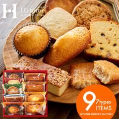 (Hitotoe)スイーツファクトリー(9個 SFB-10)/ ひととえ  Danke ダンケ 個包装 洋菓子 詰め合わせ 出産内祝い 結婚内祝い