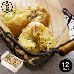 お中元 ギフト 八天堂 くりーむグラパン (12個)(メーカー直送)(送料無料)(冷凍品)