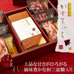 お中元 ギフト 母の日 カステラ ギフト 和菓匠菴 「ほまれ」和三盆糖入かすてぃら御詰合せ(NHMR-BJ)(A4) / 出産内祝い 内祝い