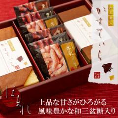 お中元 ギフト カステラ ギフト 和菓匠菴 「ほまれ」和三盆糖入かすてぃら御詰合せ(NHMR-CJ)(A4) / 出産内祝い 内祝い
