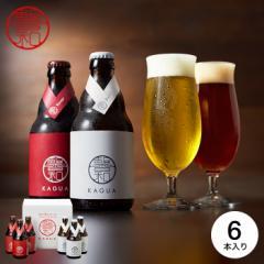 お中元 ギフト 馨和 KAGUA 6本セット / ギフト 発泡酒 ビール エールビール クラフトビール 内祝い 結婚 出産内祝い
